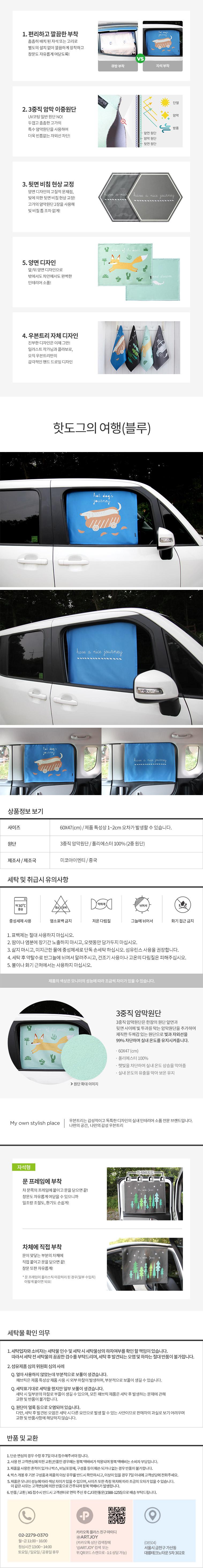우븐트리 차량용 햇빛가리개 (자석형) 핫도그의 여행 (블루) - 아트조이, 15,900원, 카인테리어, 햇빛가리개