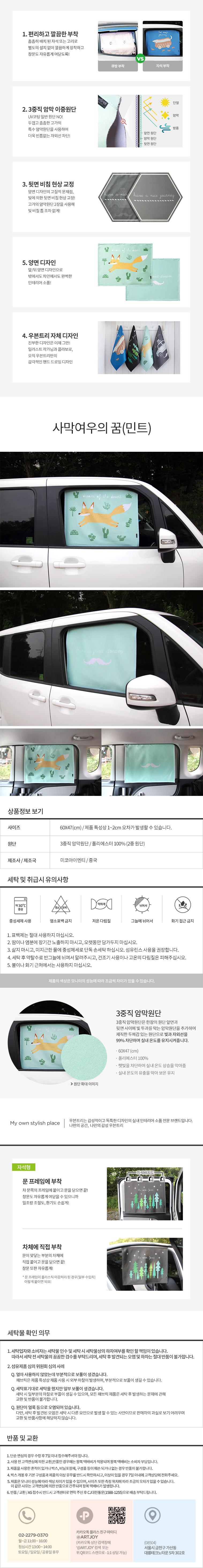 우븐트리 차량용 햇빛가리개 (자석형) 사막여우의 꿈 (민트) - 아트조이, 15,900원, 카인테리어, 햇빛가리개