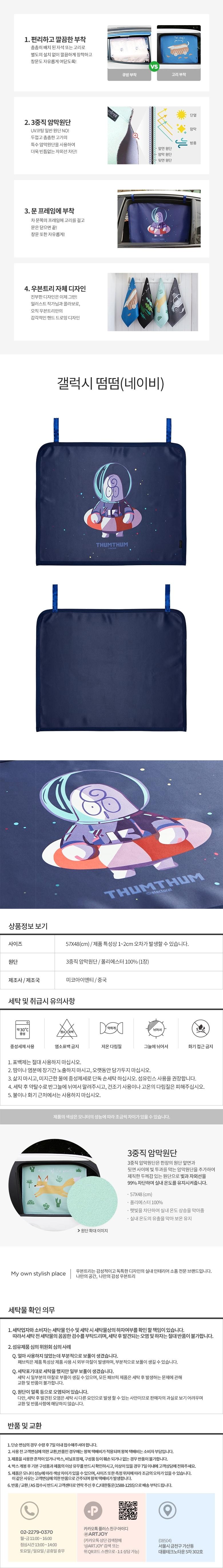 우븐트리 차량용 햇빛가리개 (고리형) 갤럭시 떰떰 (네이비) - 아트조이, 9,900원, 카인테리어, 햇빛가리개