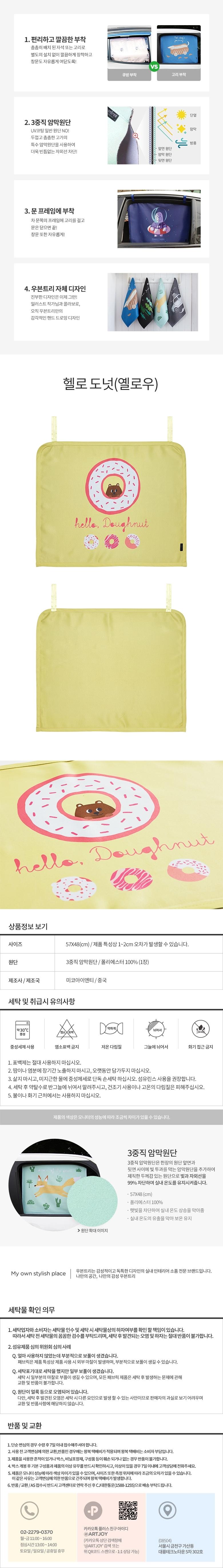 우븐트리 차량용 햇빛가리개 (고리형) 헬로 도넛 (옐로우) - 아트조이, 9,900원, 카인테리어, 햇빛가리개