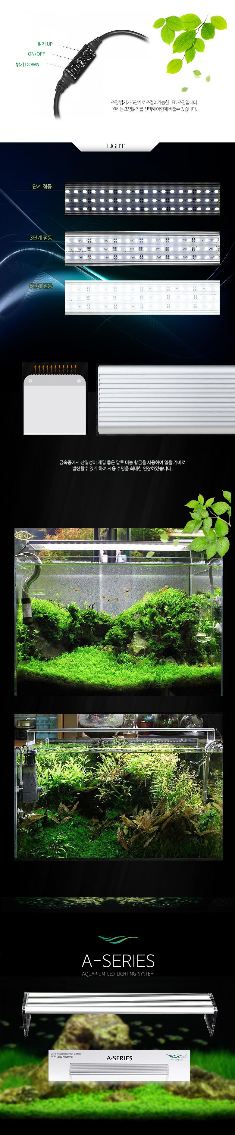 A-SERIES 고광도 LED조명 600 (A-601) - 미미네아쿠아, 90,000원, 부속품, 조명