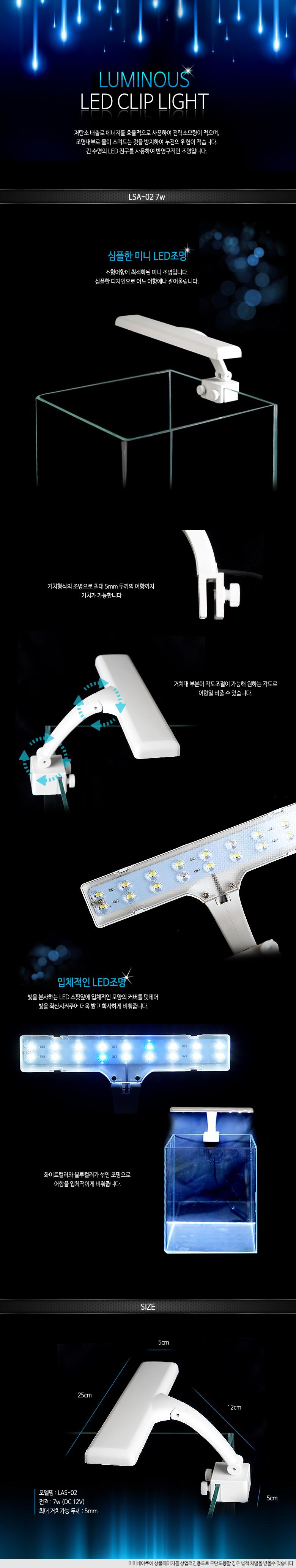 이스타 루미너스 LED조명 7w(LAS-02) - 미미네아쿠아, 24,000원, 부속품, 조명