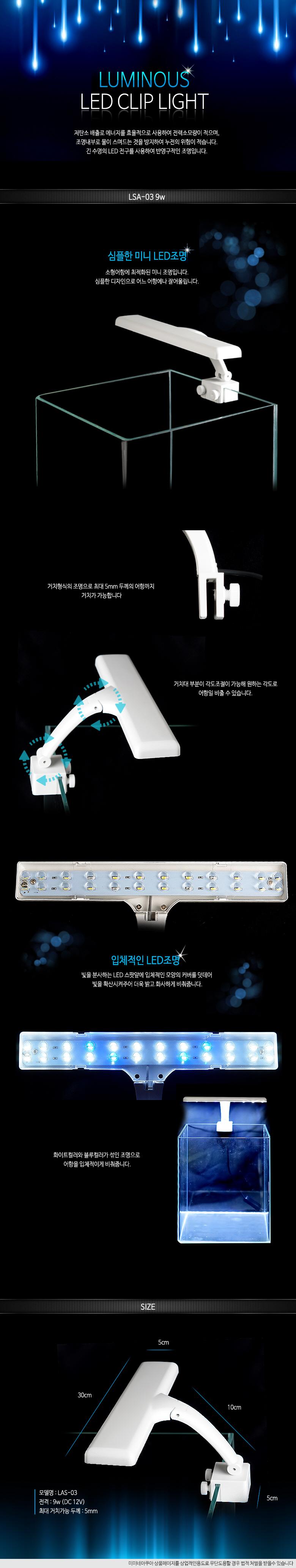 이스타 루미너스 LED조명 9w(LAS-03) - 미미네아쿠아, 26,000원, 부속품, 조명