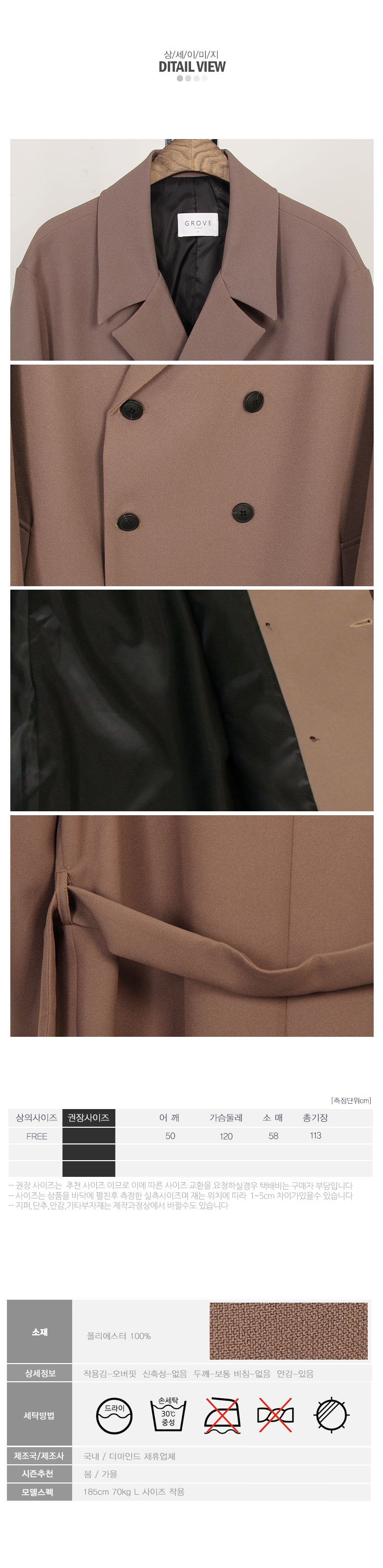 더마인드 MR바울코트 - 더마인드, 94,800원, 아우터, 코트