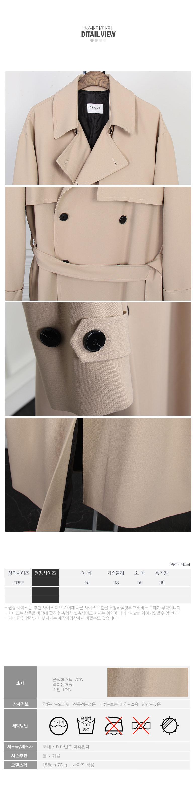 더마인드 MR디오코트 - 더마인드, 127,000원, 아우터, 코트