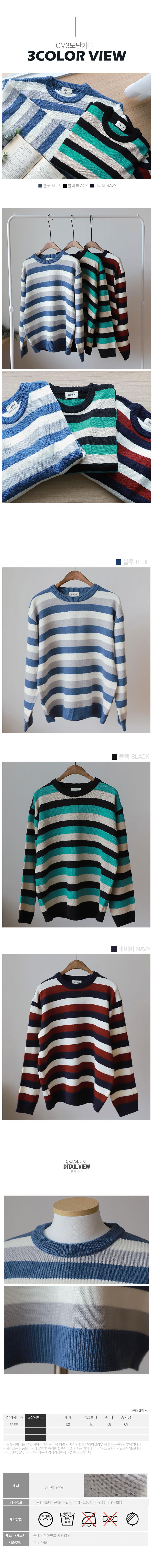 더마인드 니트라운드 CM3도단가라 - 더마인드, 33,700원, 상의, 니트/스웨터