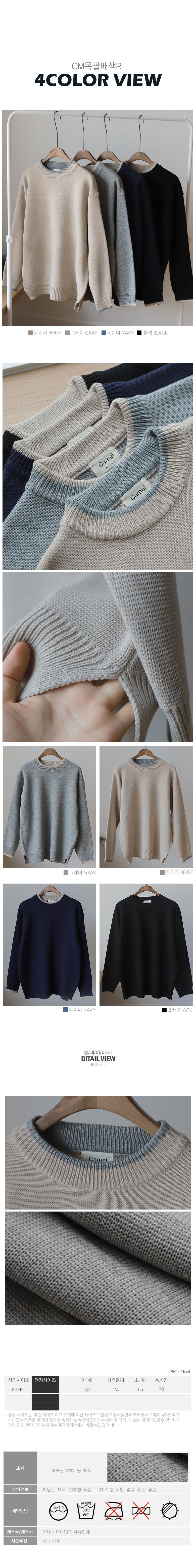 더마인드 니트라운드 CM목팔배색R - 더마인드, 39,800원, 상의, 니트/스웨터