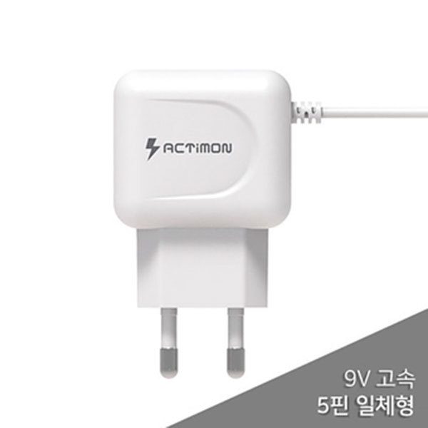 엑티몬 5핀 일체형 급속 가정용 충전기 (9V 1.67A)
