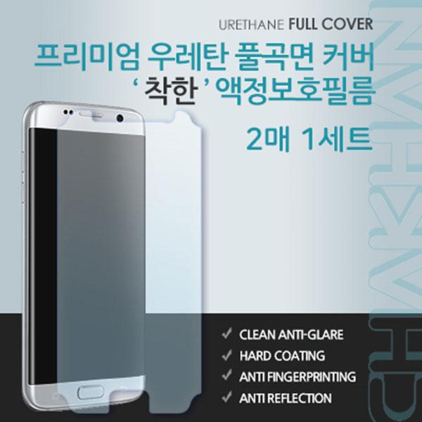LG V50 착한 우레탄 풀커버 필름 (AFUF) LM-V500N