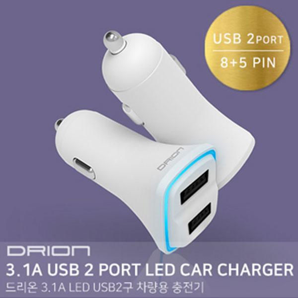 드리온 8핀 5핀 LED USB2포트 차량용 충전기 5V 3.1A