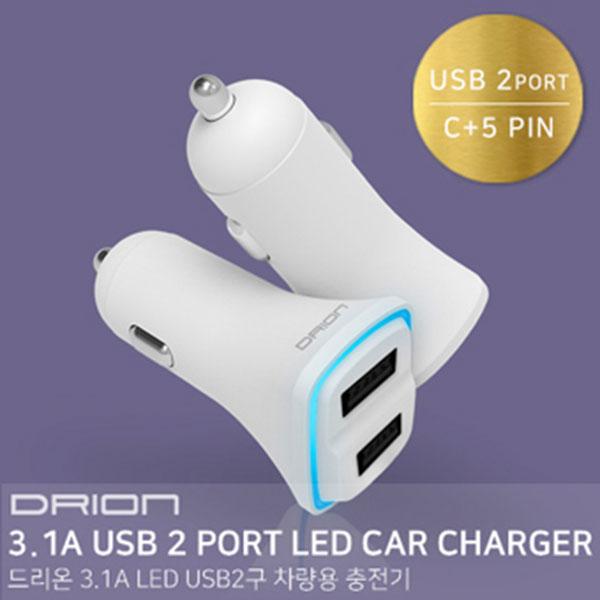 드리온 C핀 5핀 LED USB2포트 차량용 충전기 5V 3.1A