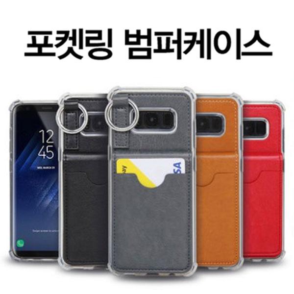 LG V50 포켓링 범퍼 케이스 LM-V500N