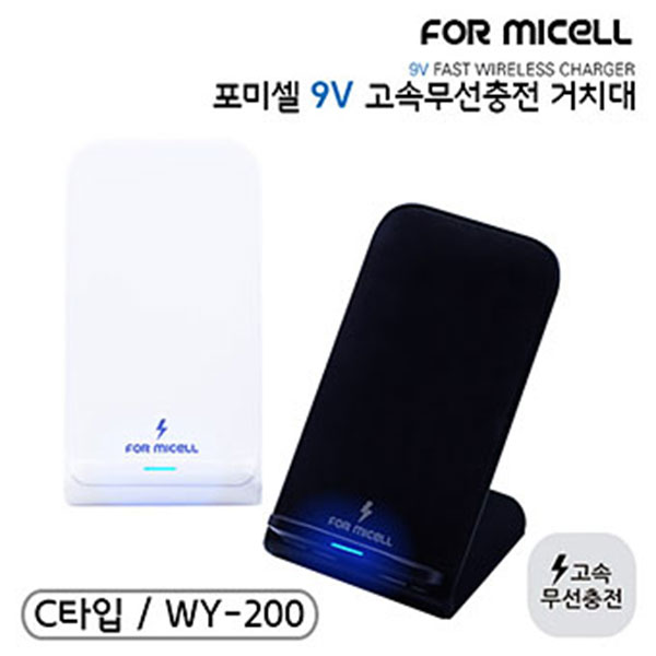 포미셀 WY-200 9V 고속무선충전 거치대