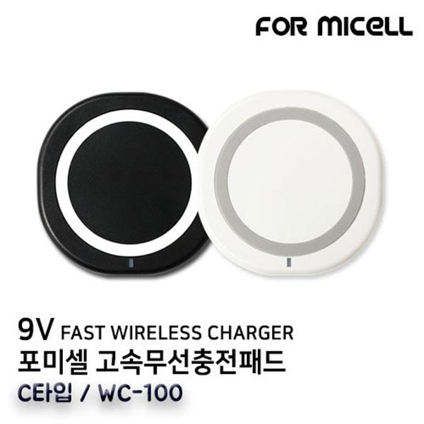 포미셀 WC-100 고속 무선충전패드