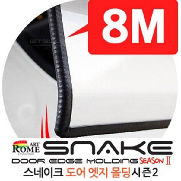 아트로마 스네이크 도어 엣지몰딩 시즌2(스테인레스) 8M 풀세트(한대분)