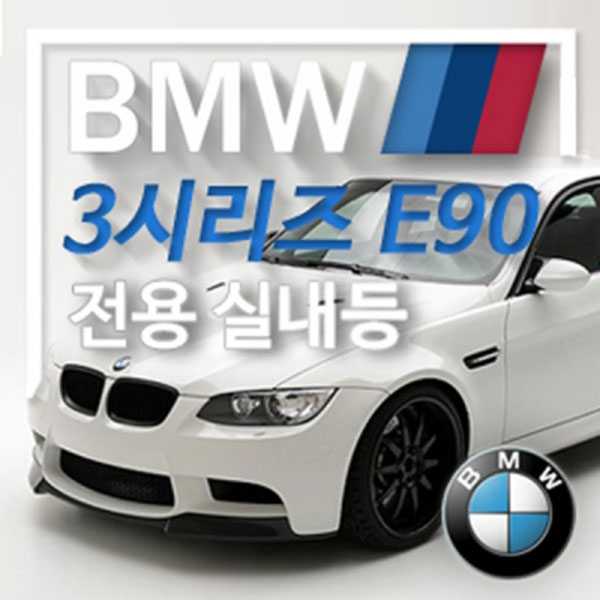 아이빔 BMW 3시리즈 E90(08년~11년) LED전용실내등