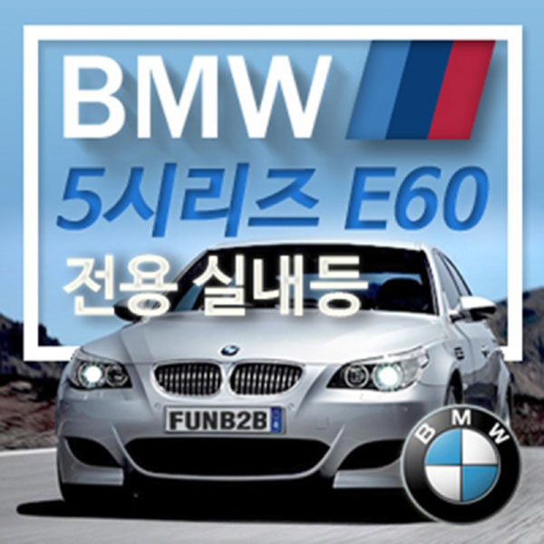 아이빔 BMW 5시리즈 E60(04년~10년) LED전용실내등