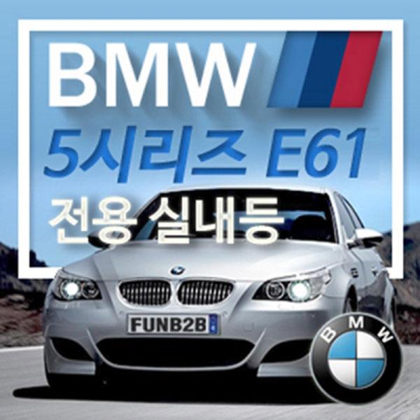 아이빔 BMW 5시리즈 E61(04년~10년) LED전용실내등