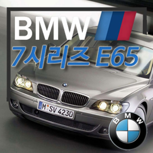 아이빔 BMW 7시리즈 E65(02년~09년) LED전용실내등