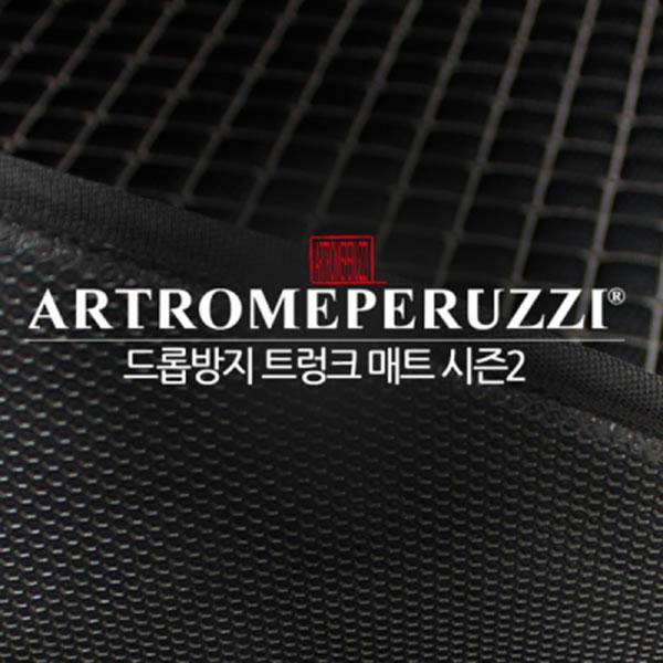 아트로마페루찌 드롭방지 트렁크매트 시즌2 쌍용차종