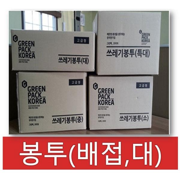 쓰레기봉투 대 80L 검정 백색 청색 500매 1박스