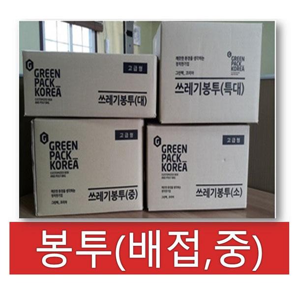 쓰레기봉투 중 60L 검정 백색 청색 1000매 1박스