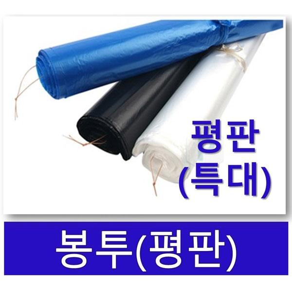 쓰레기봉투 특대 평판 검정 백색 300매