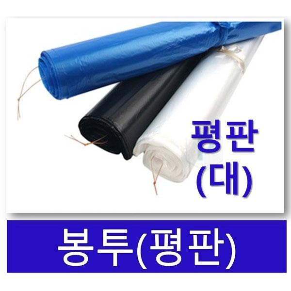 쓰레기봉투 대 평판 검정 백색 500매