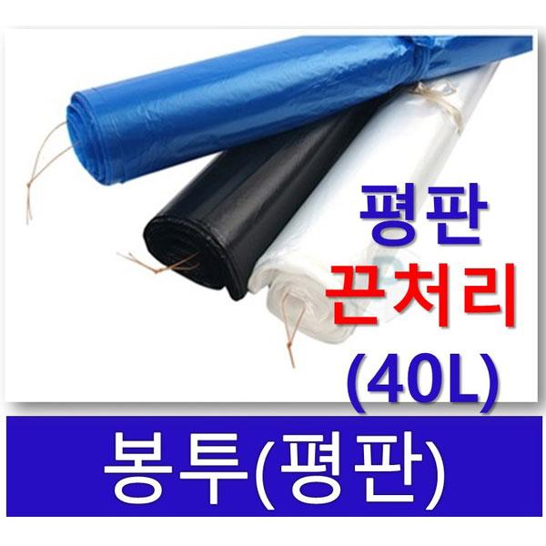 쓰레기봉투 40L 끈처리 평판 검정 백색 청색 100매