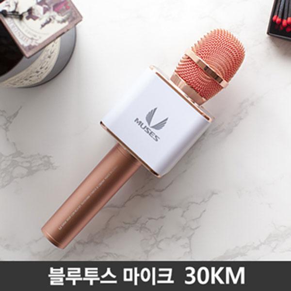 [기타] MUSES 블루투스 노래방마이크(BTS-30KM)