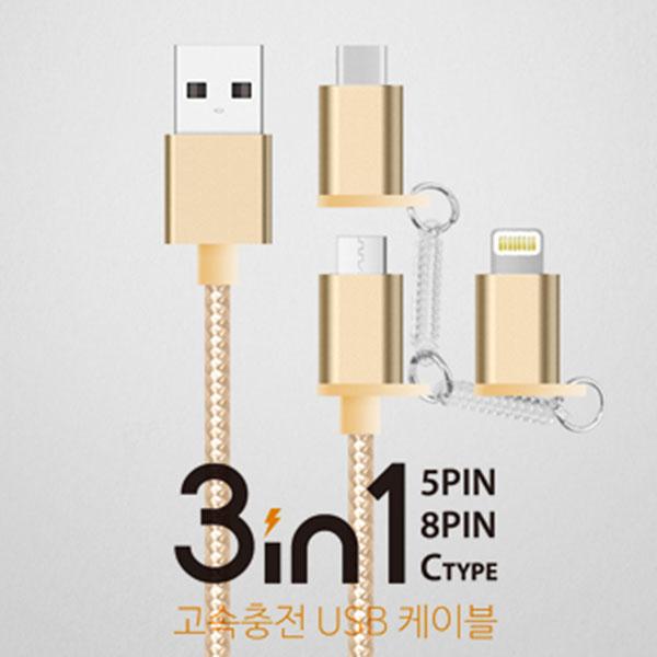 [기타] 메탈 페브릭 3IN1 USB 데이터 케이블 1M