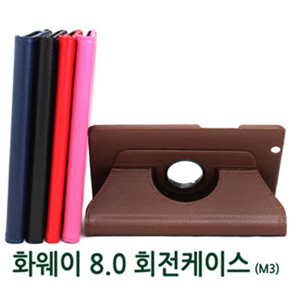 [화웨이 M3 8.0] 태블릿 회전 케이스 화웨이 M3 8.0