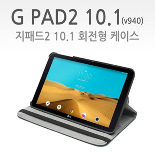 [] 태블릿 회전 케이스 엘지 지패드2 10.1 v940