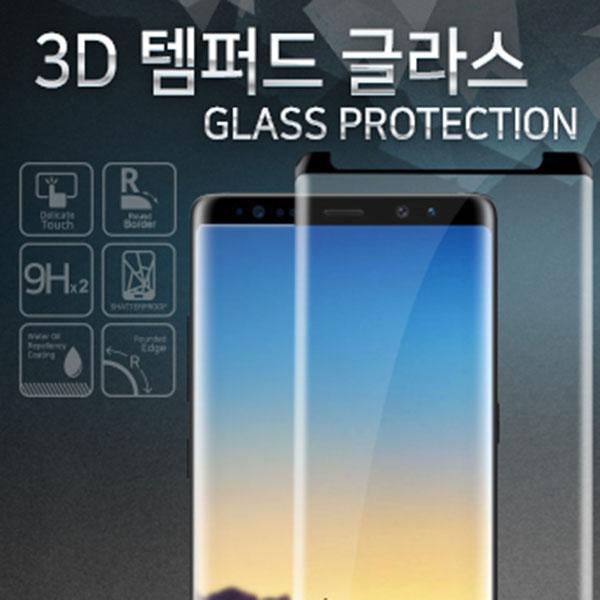 갤럭시노트9 3D 템퍼드 글라스 (AF3DCG) SM-N960