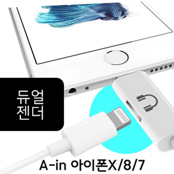A-IN 아이폰 듀얼 케이블 젠더