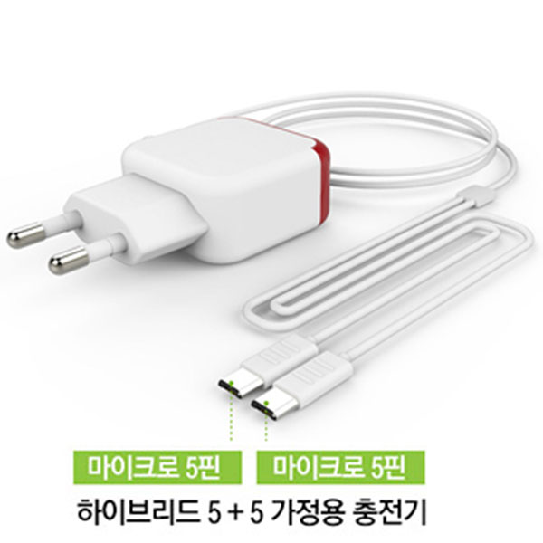 스피디 하이브리드 2in1 5핀/5핀 가정용 충전기 (5V 2.1A)