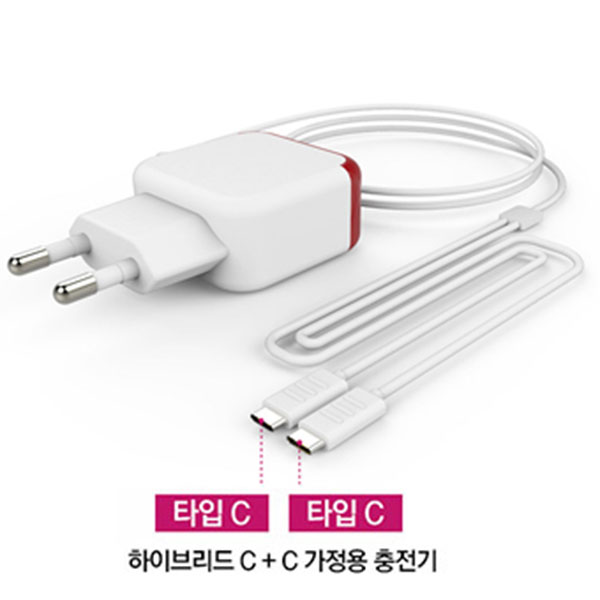 스피디 하이브리드 2in1 C타입/C타입 가정용 충전기 (5V 2.1A)