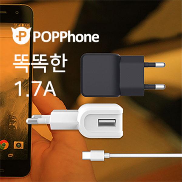팝폰 똑똑한 USB 1포트 C타입 가정용 충전기 (5V/1.7A)-TC27