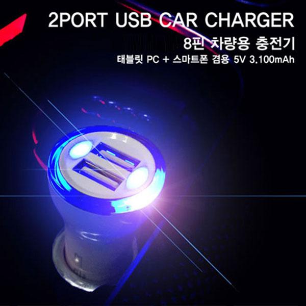 템플러 8핀 USB 2포트 차량용 충전기 (3.1A)