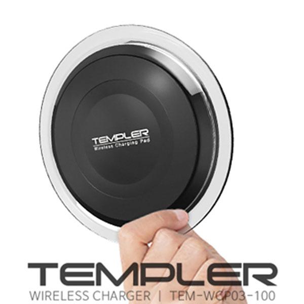 템플러 무선충전 패드-WCP 3