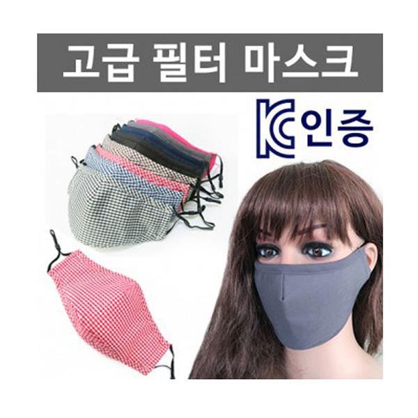 고급 필터마스크 방한마스크 패션마스크 8종