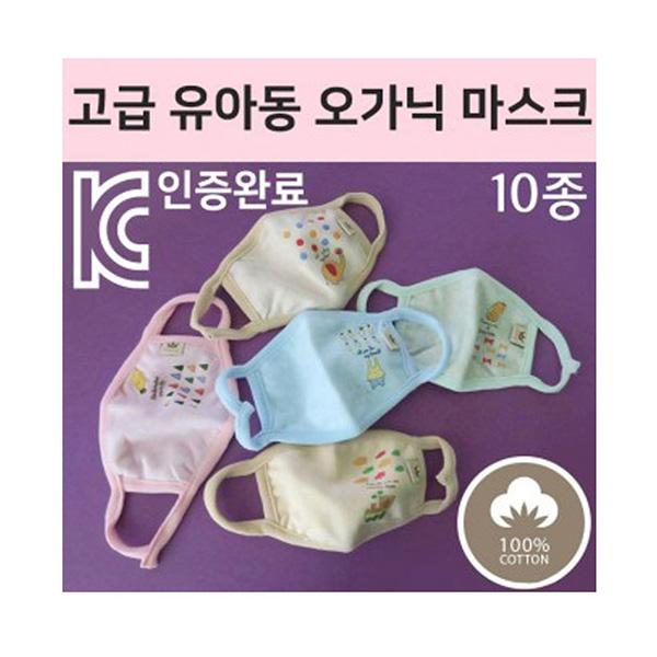 오가닉 어린이 아동 유아 방한 마스크 방한대 10종