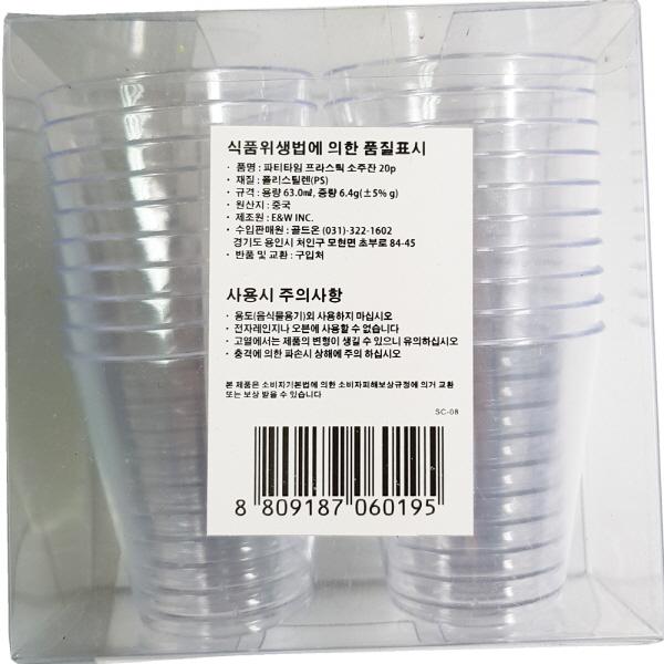 야외용 플라스틱 투명 소주잔 20p