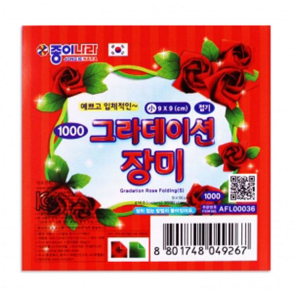 1000그라데이션장미접기(소)(20개묶음판매)[2층 A-3]