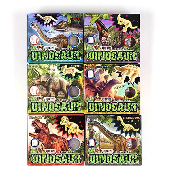 2000공룡발굴체험키트[B-2]