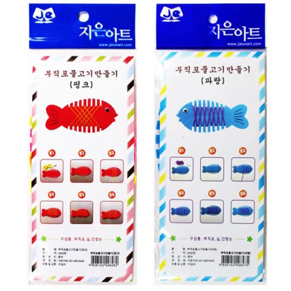 2000부직포물고기만들기(파랑,핑크)