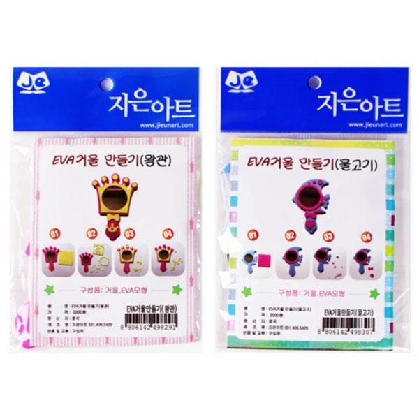 2000EVA거울만들기(꽃,딸기,물고기,왕관,하트)
