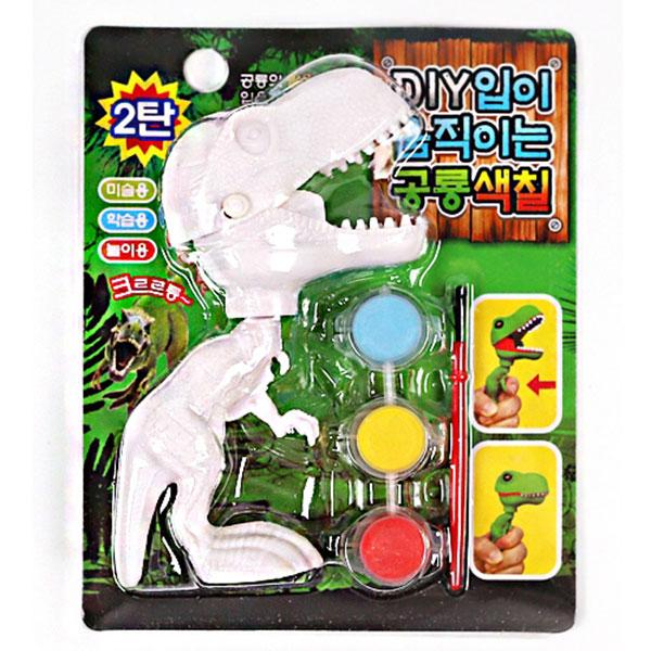 2000 DIY입이움직이는공룡색칠놀이[D-10]