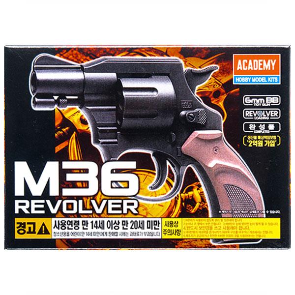 2000 M36리볼버비비탄총