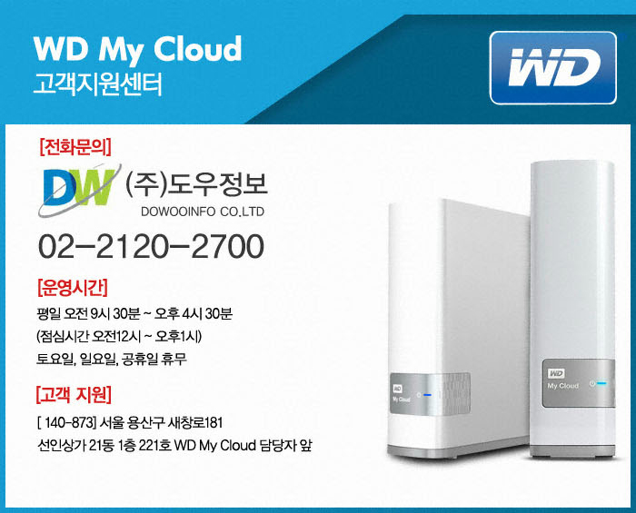 WD Seller+ WD My Cloud EX2 Ultra Cases MOD - 11STREET